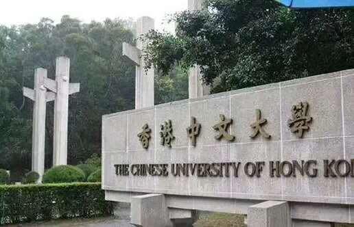 香港中文大学2022年秋季申请已经开始啦!