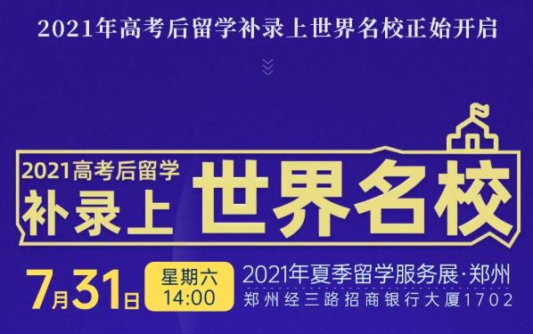 7月31日本周六 | 高考后世界名校补录说明会,给你一个快速拿名校OFFER的机会