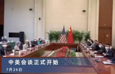 7月26日天津中美会谈 外交部密切关注美国留学生拒签事宜