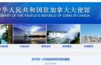 华人回国注意!中国大使馆发布最新通知:这样做拿不到健康码!