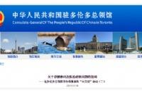 华人回国注意!驻多伦多总领馆官方回复:健康码及防疫政策问题