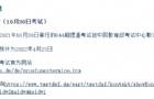 上海�f�信息�更!���鹊逻m、TUM�C械入�W考�都取消了!