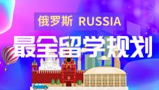 俄罗斯最全留学规划