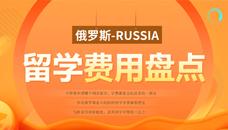 俄罗斯留学费用盘点