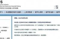 北京和上海审核部递签及审核面谈新规