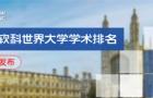 2021软科世界大学学术排名发布,瑞士大学表现出色!
