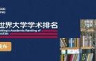 2021软科世界大学学术排名发布,西班牙39所大学上榜!