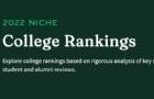 2022Niche美国最佳大学排名发布,学生心中最满意的大学排行榜!