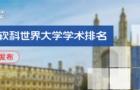2021软科世界大学学术排名公布!65所英国高校上榜!