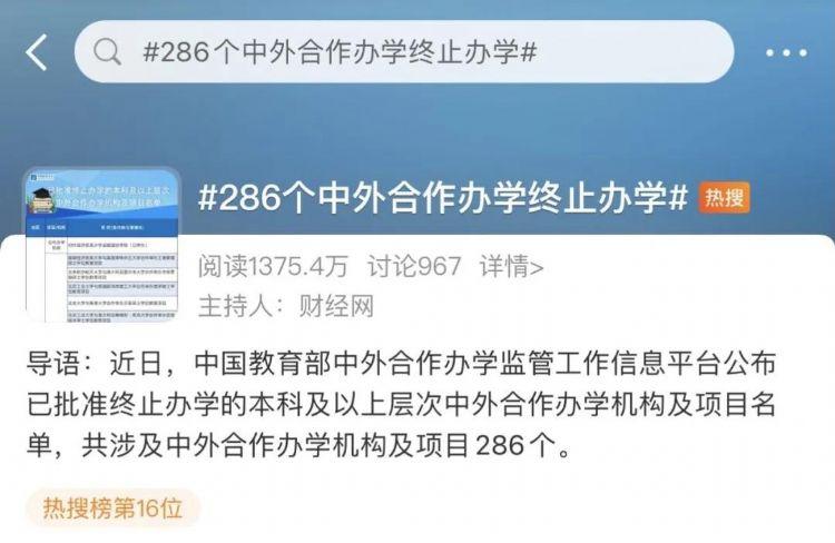 中国教育部宣布!终止286个中外合作办学项目!48个澳洲大学合作项目上榜!