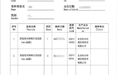 留学生如何将中国接种疫苗记录转移到新加坡认证系统?