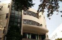 去西江大学读研一年的费用大概是多少?