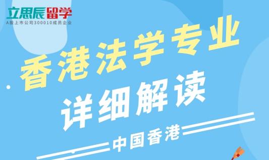 【讲座】香港法学专业详细解读