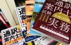 留学日本申请