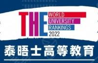 2022THE世界高校排名新鲜出炉,慕尼黑大学在榜单稳居第32名!