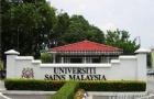 马来西亚理科大学读本科