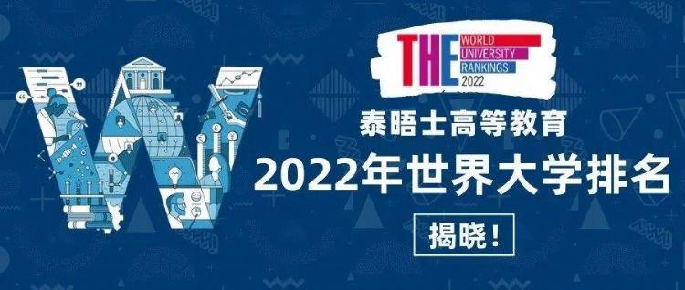 2022泰晤士「世界大学排名榜」公布,港澳地区排名让人眼前一亮!