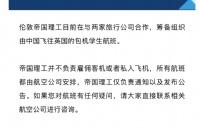 帝国理工学院加入包机计划,送中国学生来英留学!