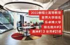 2022年泰晤士世界大学排名:乐卓博大学跻身维州前三!