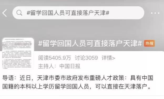 海归越来越吃香!中国籍本科学历留学生回国,可直接落户这个城市!