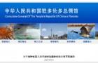 刚刚!多伦多总领馆发重要通知:打疫苗回国的华人注意了!