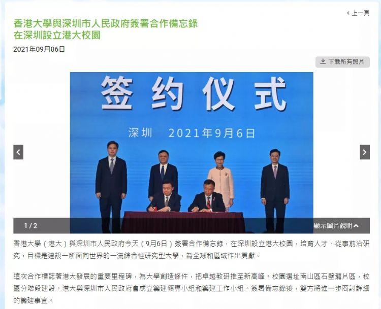 深港高等教育合作开启新篇章,香港大学(深圳)要来了!