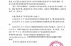 泰王国驻华大使馆发布最新签证通知!将实施无贴纸-电子签证