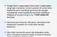 入境马来西亚欲居家隔离出发7天前向卫生部申请!