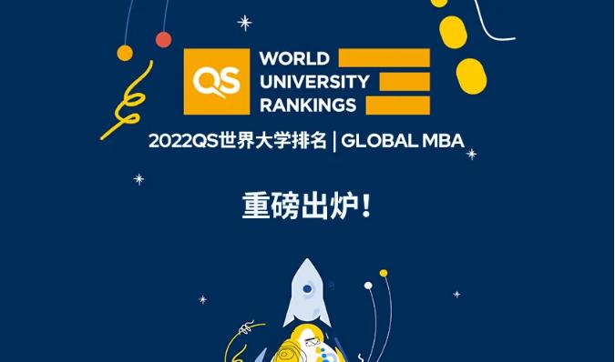 2022QS全球MBA排名重磅发布,英国大学表现优异!