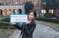 日本留学研究生的申请条件是什么?