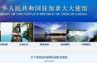 中国留学生注意!回国政策有新消息!大使馆发通知!