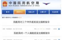 民航局针对四个航班发布熔断指令,法航发布10月国际航班表