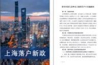 注意!留学生回国政策收紧,七类学生不能落户上海!