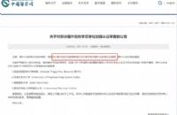 中国教育部最近严查留学生学历!上网课混学历将不被承认!