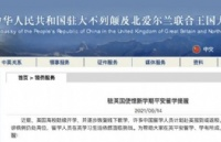 速看!中国驻英大使馆为留学生发布《新学期平安留学提醒》