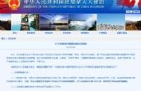 中国驻加大使馆:回国政策更新!往返加中10条航线最新更新!