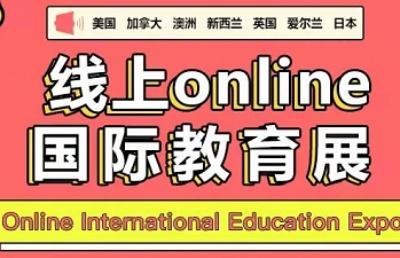 留学圈大事,100+海外名校连线,全新升级2021线上国际教育展即将开幕!