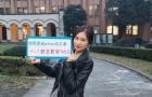 日本大学院留学:这3点干货你必须要了解!