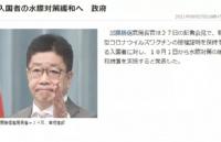 注意!日本将从10月1日起实施入境政策的缓和措施!