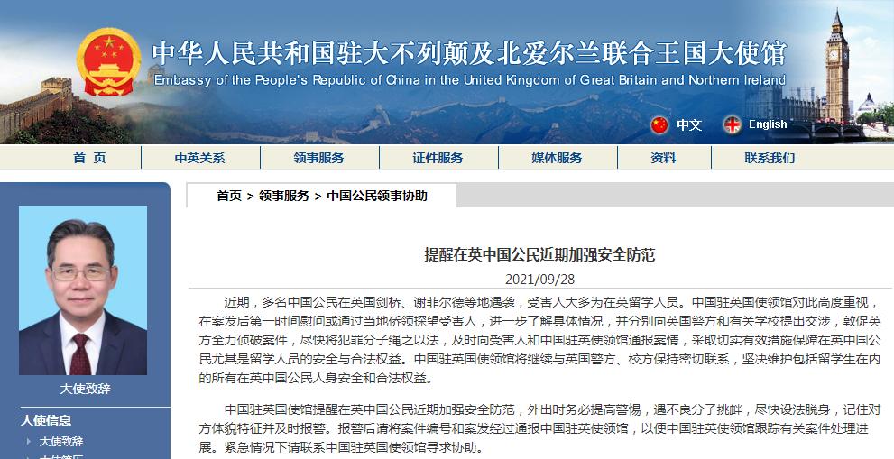 驻英大使馆提醒在英中国公民近期加强安全防范