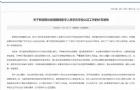 教育部留学服务中心:警惕违规陷阱!确认文凭正规!