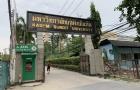 泰国博乐大学学校历史发展,你知道多少?