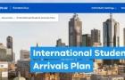 好消息!维州公布留学生返澳计划!