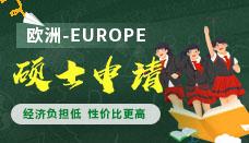 欧洲留学硕士申请