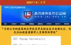 泰国兰实大学工商管理硕士(MBA)招生简章