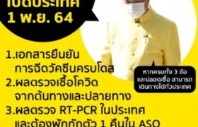 注意!11月,满足这3个条件的游客入境泰国免隔离!