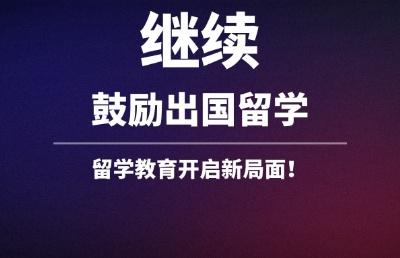 重要!教育部部长继续鼓励中国学生出国留学