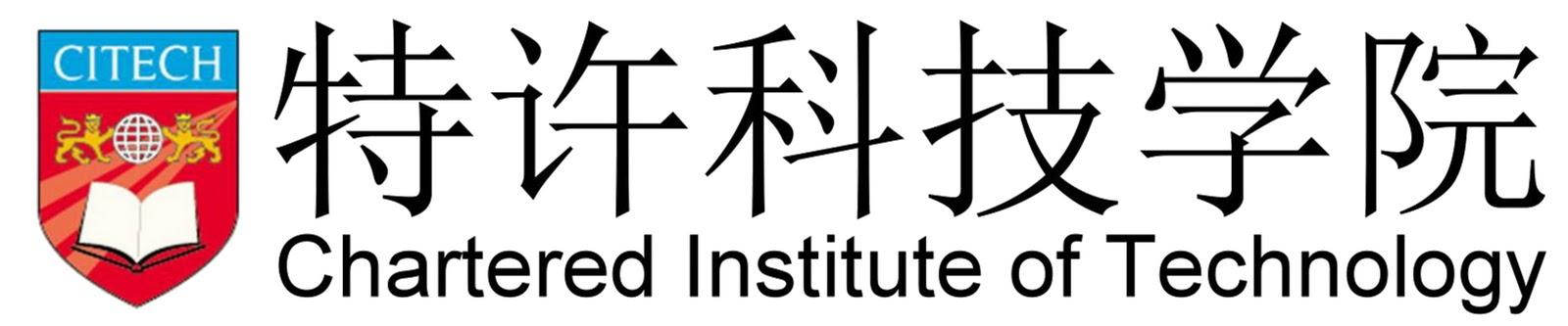 新加坡特许科技学院