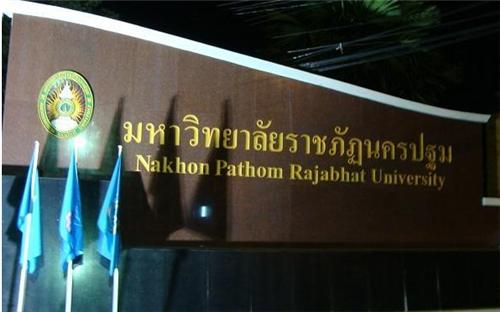 泰国佛统皇家大学