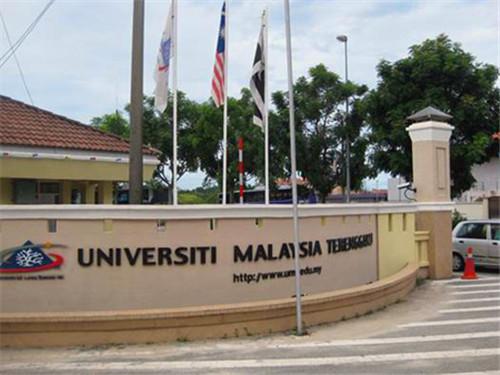 马来西亚国立大学